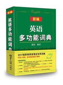 新编英语多功能词典 2017版职称英语考试专用词典(可带入考场)