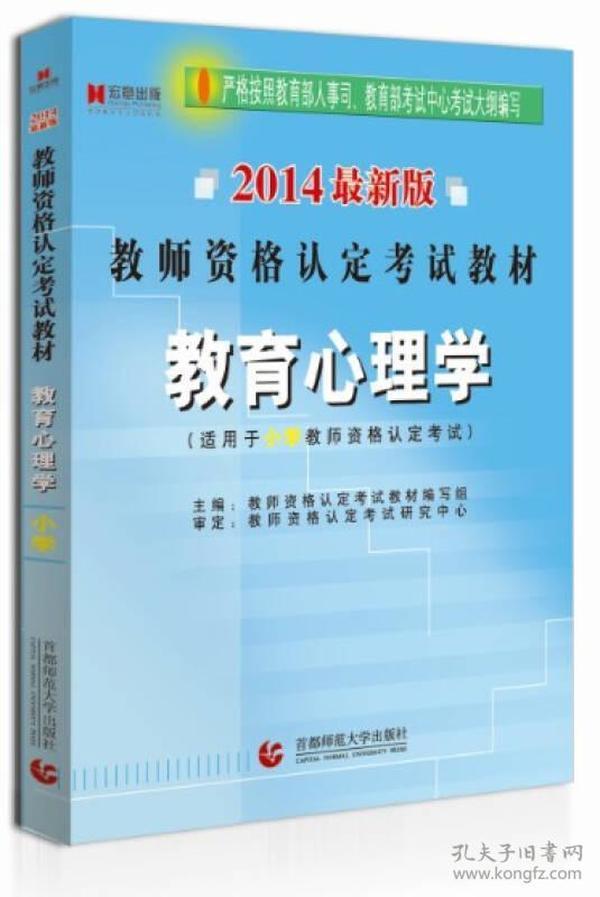宏章出版·2014最新版教师资格认定考试教材:教育心理学(适用于小学教师资格认定考试)