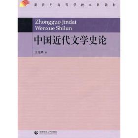 中国近代文学史论