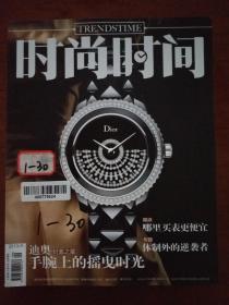 时尚时间(2013年9月总第101期)