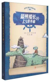 世界儿童文学新经典:蓝熊船长的13条半命