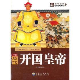 青少年必看的回眸历史书系——中国历代开国皇帝