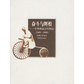 奋斗与辉煌——中华科技百年图志(1901-2000)