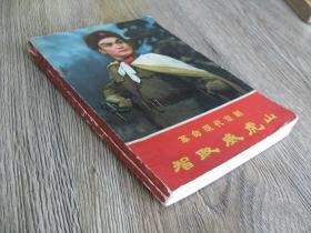 革命现代京剧 智取威虎山  红灯记   两册合售
