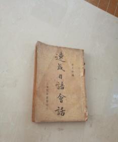 民国版:速成日语会话 (1941年10版)