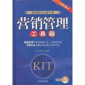 营销管理工具箱(第2版)