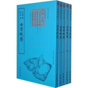 钦定四库全书:西清砚谱(套装共5册)