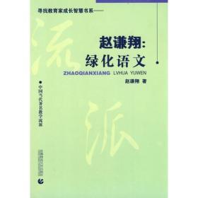 赵谦翔:绿化语文