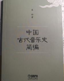 中国古代音乐史简编
