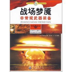 未来军官之路丛书:战场梦魇--非常规武器装备
