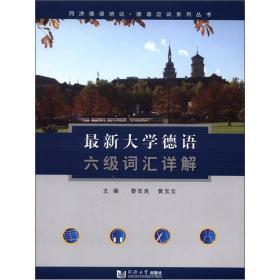 最新大学德语六级词汇详解