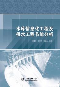 水库信息化工程及供水工程节能分析