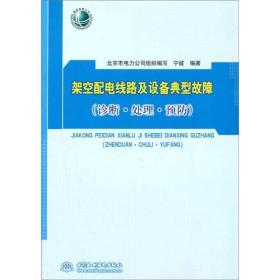 架空配电线路及设备典型故障(诊断·处理·预防)