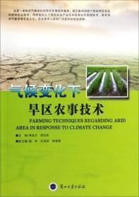 气候变化下旱区农事技术