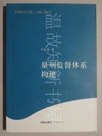 应用法学文库:量刑监督体系构建  (正版现货)