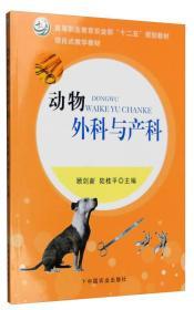 """动物外科与产科/高等职业教育农业部""""十二五""""规划教材"""