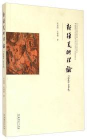 新疆美术理论(1949-2014