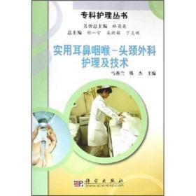 实用耳鼻咽喉-头颈外科护理及技术