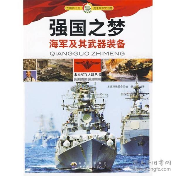 未来军官之路丛书:强国之梦--海军及其武器装备