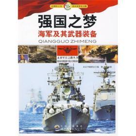 未來軍官之路叢書--強國之夢海軍及其武器裝備