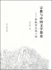 宗教与中国文学散论:梦枕堂丛稿二编