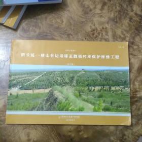 明长城(横山县边墙壕至魏强村段)保护维修方案