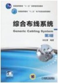 综合布线系统第三版第3版 刘化君著 机械工业出版社 97871114
