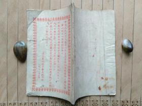 中央人民政府1951年文化艺术工作文件选编