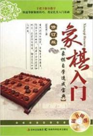 象棋入门:象棋自学速成宝典(修订版)