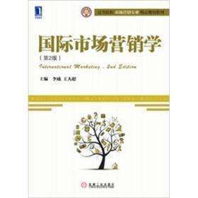 高等院校市场营销专业精品规划教材:国际市场营销学(第2版)