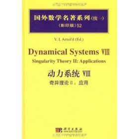 动力系统VIII    奇异理论II:应用