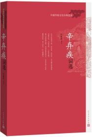 中国传统文化经典选读 辛弃疾词选