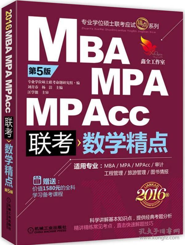 MBA MPA MPAcc联考 数学精点(第5版 全新改版)