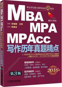 2016机工版精点教材 MBA、MPA、MPAcc联考与经济类联考 写作历年真题精点(第3版)