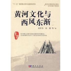 黄河文化与西风东渐  正版
