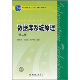 数据库系统原理 第二版