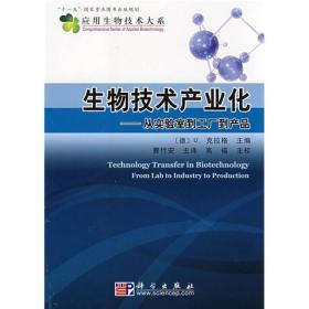 生物技术产业化:从实验室到工厂到产品