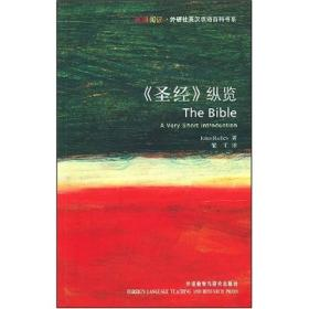 《圣经》纵览:The Bible: A Very Short Introduction