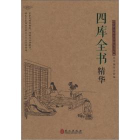 中华文库青少年导读本系列:《四库全书》精华