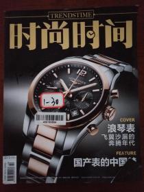 时尚时间(2013年10月总第102期)