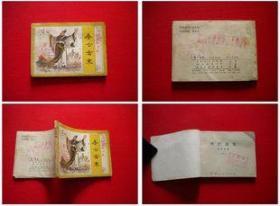 《唇亡齿寒》成语10,吉林1982.4一版一印7万册,5912号,连环画