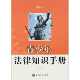 青少年法律知识手册;与法同行丛书9787510028687