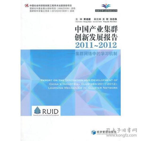 中国产业集群创新发展报告(2011-2012)——集群网络中的学习机制