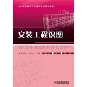 高等教育工程造价系列规划教材:安装工程识图