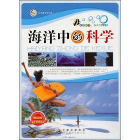 海洋中的科学---走进科学:海洋世界丛书