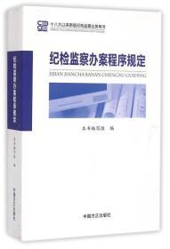 纪检监察办案程序规定:十八大以来新版纪检监察业务用书