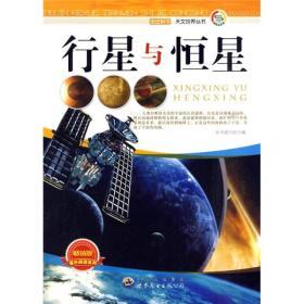 走进科学.天文世界丛书:行星与恒星 《行星与恒星》编写组著