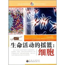 走进生命科学丛书:生命活动的摇篮--细胞