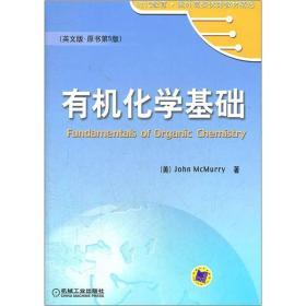 有机化学基础英文版 原书第四4版 美麦克默里 机械工业出版社