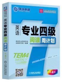英语周计划系列丛书:英语专业四级阅读周计划(第4版)